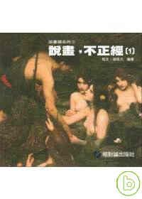 說畫,不正經.  Talking th picture, with no decent : 部落成集.色藝兼俱 /