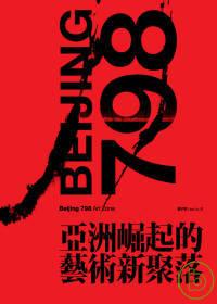798 :  亞洲崛起的藝術新聚落 = Beijing 798 art zone /
