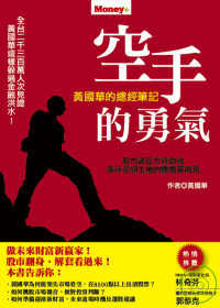 空手的勇氣:黃國華的總經觀察筆記