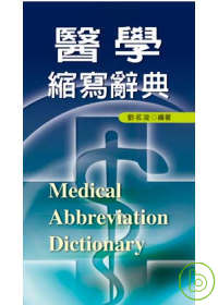 醫學縮寫辭典