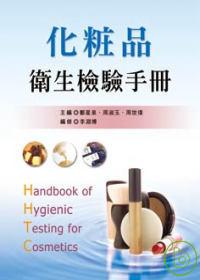 化品衛生檢驗手冊