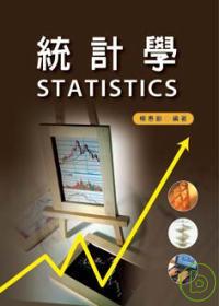 統計學 =  Statistics /