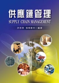 供應鏈管理 =  Supply chain management /