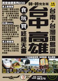 台中 高雄 台南+台灣環島遊食玩買終極天書08~09完全版