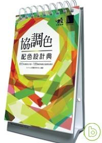 協調色配色設計典 : 800多套配色方案+188種經典鄰近協調色應用 = Color scheme bible compact edition