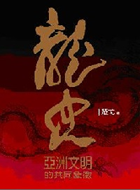 龍史 :  亞洲文明的共象徵 /
