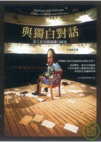 與獨白對話 =  Dialogue with soliloquy : 莎士比亞戲劇獨白研究 : astudy in Shakespearean soliloquies /
