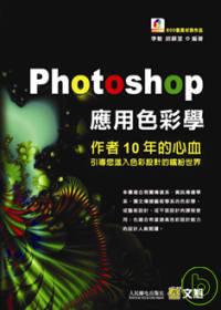 Photoshop應用色彩學:作者10年的心血引導您進入色彩設計的繽紛世界