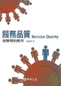 服務品質:從學理到應用