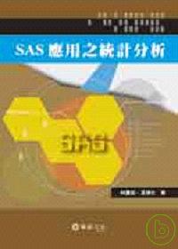 SAS應用之統計分析