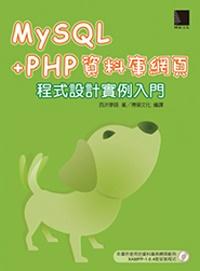 MySQL+PHP 資料庫網頁...