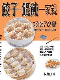 餃子.餛飩一家親 =  Dumplings & wonton : 好吃70變 /
