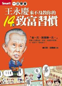 王永慶來不及教你的14個致富習慣