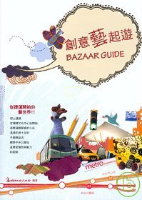 創意藝起遊 =  Bazaar guide : 從捷運開始的藝世界!! /