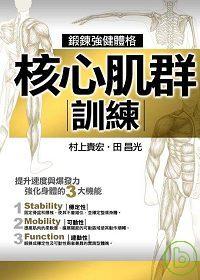 核心肌群訓練 :  鍛鍊強健體格 /