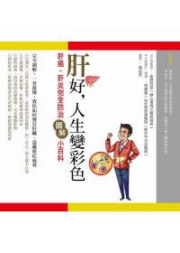 肝好,人生變彩色 :  肝癌、肝炎完全防治圖解小百科 /