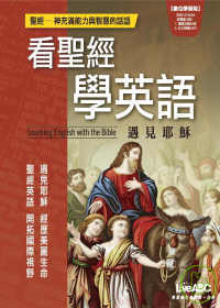看聖經學英語 =  Learning English with the bible : 遇見耶穌 /