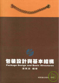 包裝設計與基本結構 =  Package design and basic structures /