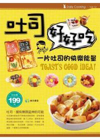吐司好好吃 =  Toast