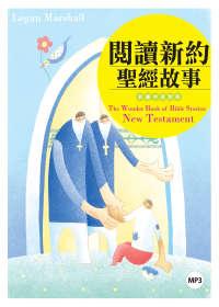 閱讀新約聖經故事:New Testament