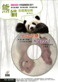 熊貓的奇異世界 雙2DVD