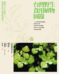 台灣野生食用植物圖錄 /