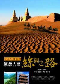 滄桑大美 :  絲綢之路 /