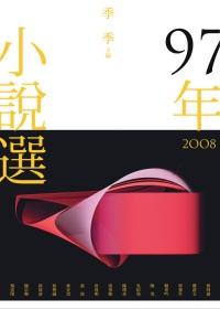 97年小說選