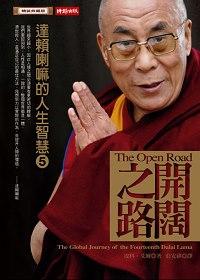 開闊之路:達賴喇嘛的人生智慧