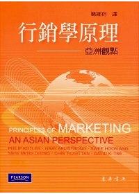 行銷學原理:亞洲觀點 1 e