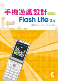 Flash Lite 2.x手機遊戲設計很簡單