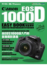 Canon EOS1000D數位單眼相機完全解析
