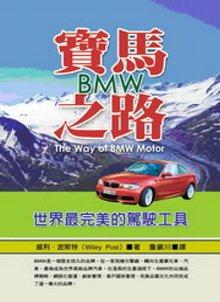 寶馬之路BMW :  世界最完美的駕駛工具 /