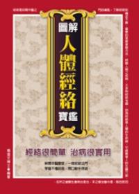 圖解人體經絡寶鑑 :  經絡很簡單 治病很實用 /