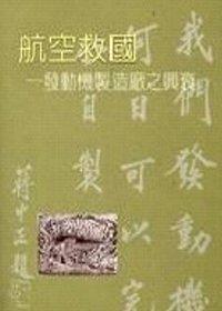 航空救國:發動機製造廠之興衰(1939-1945)