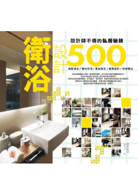 衛浴設計500:設計師不傳的私房秘技