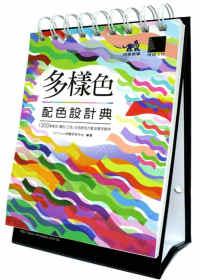 多樣色配色設計典 : 1500套單色/雙色/三色/五色配色方案及應用案例 = Color scheme bible compact edition