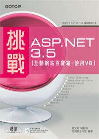 挑戰ASP.NET 3.5互動網站百寶箱:使用VB(附範例程式)