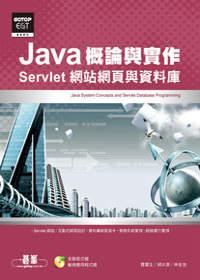 Java概論與實作:Servlet網站網頁與資料庫^(附光碟^)