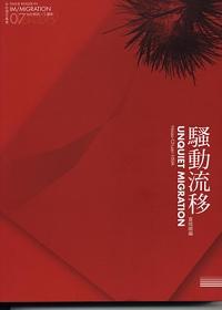 騷動流移:臺社移民/工讀本:Taishe reader in Im/migration