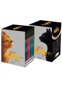 貓戰士首部曲套書