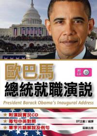 歐巴馬總統就職演說 =  President barack Obama
