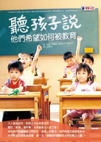 聽孩子說他們希望如何被教育 /