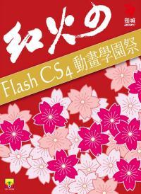 紅火のFlash CS4動畫學園祭 /