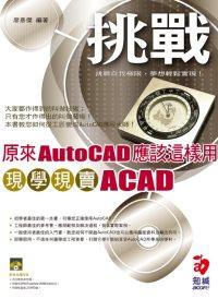 原來AutoCAD應該這樣用 : 現學現賣