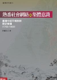 熟番社會網絡與集體意識 :  臺灣中部平埔族群歷史變遷(1700-1900) /