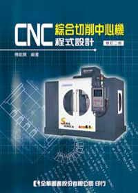 CNC綜合切削中心機程式設計 /