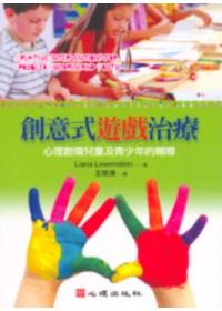 創意式遊戲治療 :  心理創傷兒童及青少年的輔導 = Creative interventions for troubled children and youth /