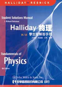Halliday物理(第八版)學生版解答手冊 /