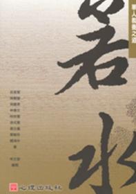 華人教養之道-若水